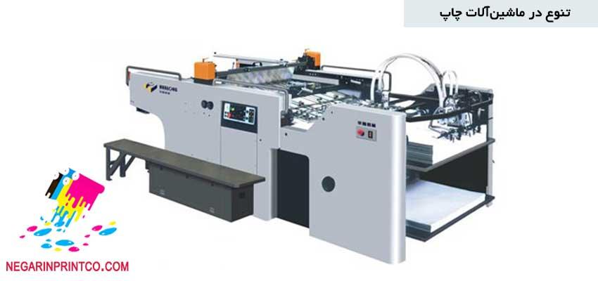 تنوع ماشین آلات چاپ