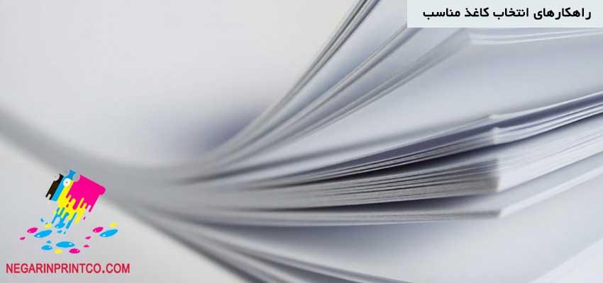 راهکار انتخاب کاغذ مناسب