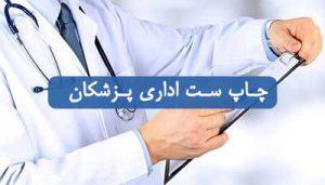 چاپ ست اداری پزشکان