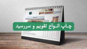 چاپ تقویم و سررسید