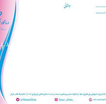 چاپ سربرگ اصفهان